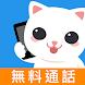 Goodnight無料ランダム通話アプリで声ともを作ろ! ボイスチャットアプリ斉藤さん-グットナイト