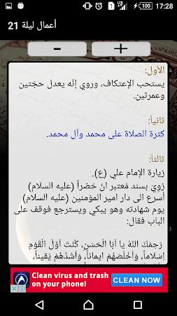 ليالي القدر 1.4 screenshot 2090125