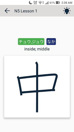 Learn Kanji N5-N2 1.6 screenshots 2