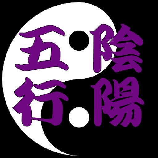 娱乐の陰陽五行で性格診断 LOGO-記事Game