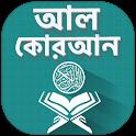 Al Quran Bangla Offline - কোরআন উচ্চারন ও অর্থসহ icon