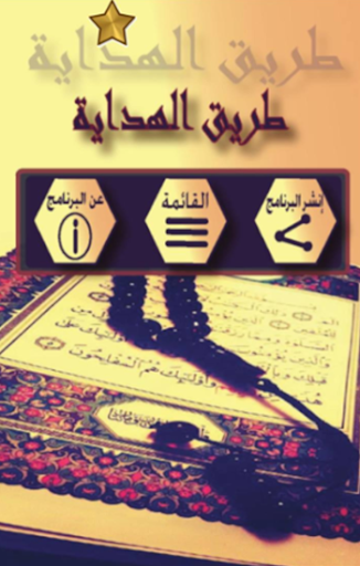 اذكار المسلم الطريق للهداية