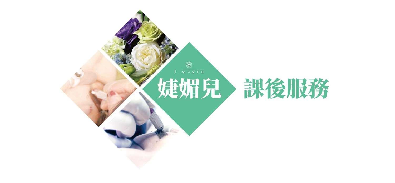 婕媚兒國際紋繡學院