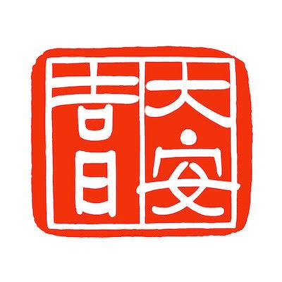 大安吉日カレンダー