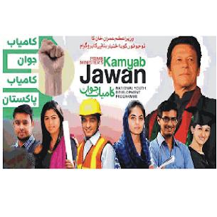 Kamyab Jawan Phase 2 Online Apply 2