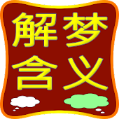 Dream Meaning in Chinese 解梦 含义