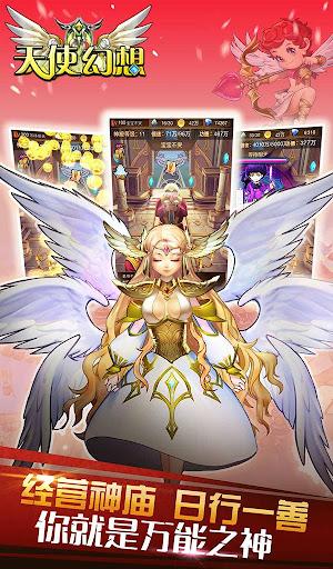 天使幻想OL 玩紙牌App免費 玩APPs