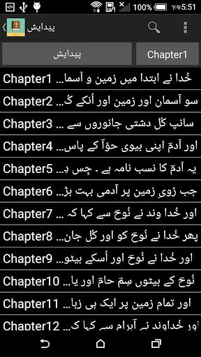書籍必備免費app推薦|Urdu English Bible線上免付費app下載|3C達人阿輝的APP