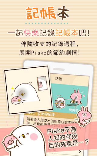 家計簿~操作簡單又可愛的卡娜赫拉家計簿幫您節約~