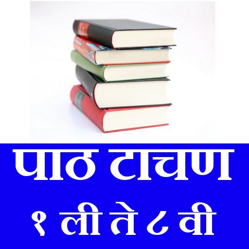 पाठ टाचण | path tachan