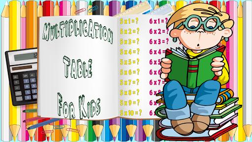 子供のための乗算表