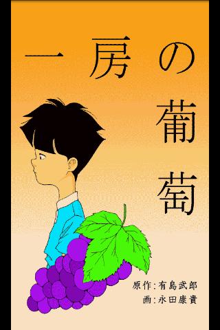 玩免費漫畫APP|下載漫画で楽しむ日本の名作:一房の葡萄(日本語版) app不用錢|硬是要APP