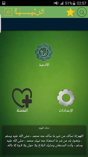 玩免費娛樂APP|下載دعاء لكل الحاجات app不用錢|硬是要APP