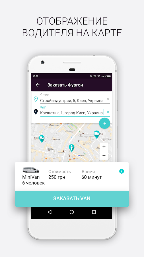 VAN.TAXI—грузовое такси и пассажирcкие перевозки- screenshot
