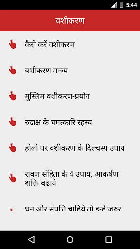 वशीकरण विध्या Vashikaran