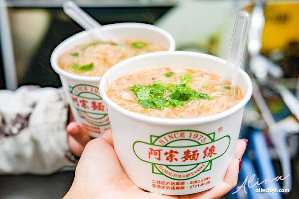 台北 阿宗麵線-西門町美食,便宜吃阿宗大腸麵線小撇步