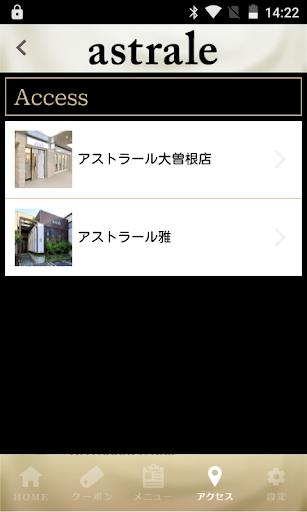 無料生活Appの美容院 アストラール|記事Game