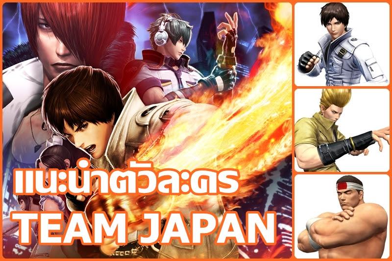[KOF XIV] Team Japan