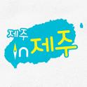 Coupon for Jeju - JEJU in JEJU icon