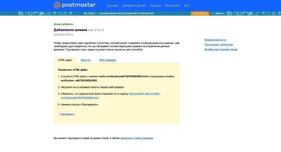 Подтверждение домена в Постмастере Mail.ru