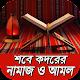 শবে কদর নামাজের নিয়ম lailatul qadr namaz Download for PC Windows 10/8/7