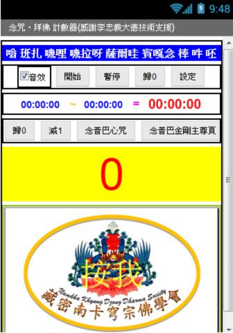 台北市藏密南卡穹宗佛學會-普巴金剛心咒念咒器1.3版