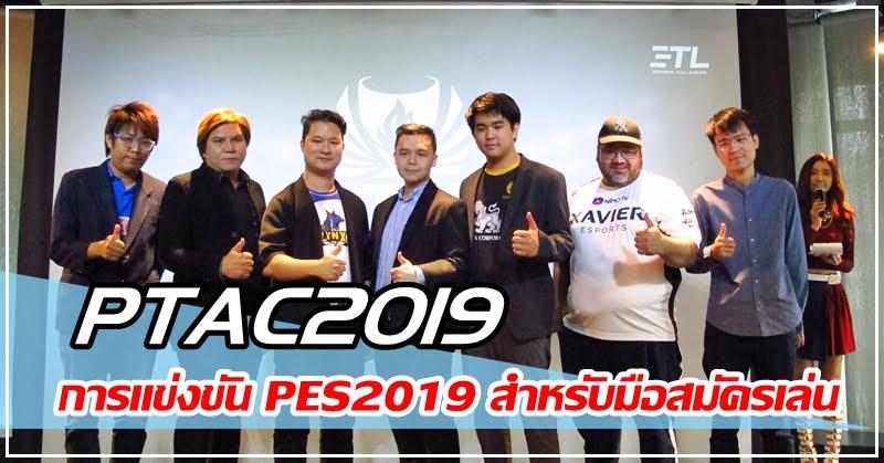 PTAC2019 การแข่งขันเกม PES2019 สำหรับมือสมัครเล่น