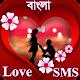 ভালোবাসার এসএমএস - Love SMS Bangla APK