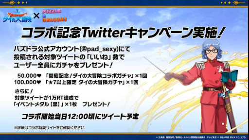ダイの大冒険コラボ-Twitterキャンペーン