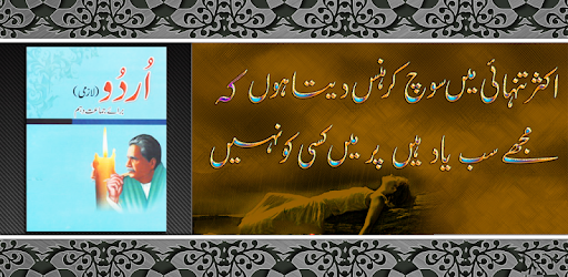 Urdu Text Book X - Apps on Google Play