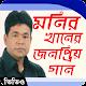 জনপ্রিয় শিল্পী মনির খানের গান (app)