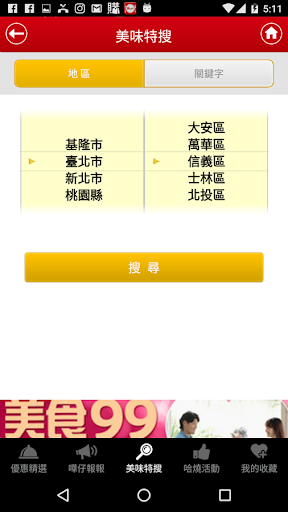 食在精彩 screenshot 3