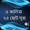 কালিমা ও ছোট সূরা বাংলা icon