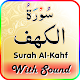 Surah Al-Kahf with Sound for PC-Windows 7,8,10 and Mac