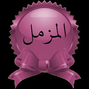 surah muzammil arabic pdf download