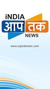 India Aaptak News - náhled