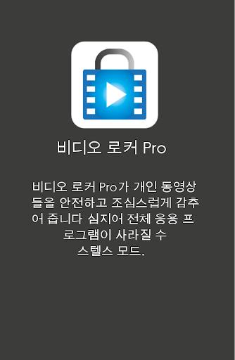 비디오 로커 Pro