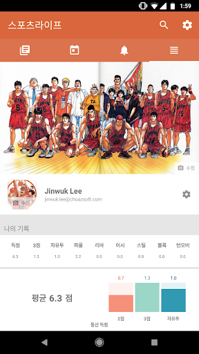 스포츠라이프(SportsLife) screenshot