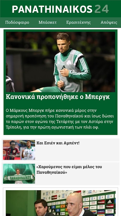 Panathinaikos24.gr - screenshot