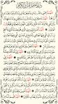 screenshot of القرآن الكريم مع تفسير ومعاني كلمات