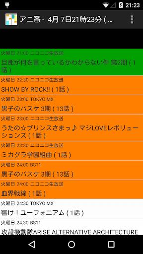 アニ番 アニメ番組表アプリ