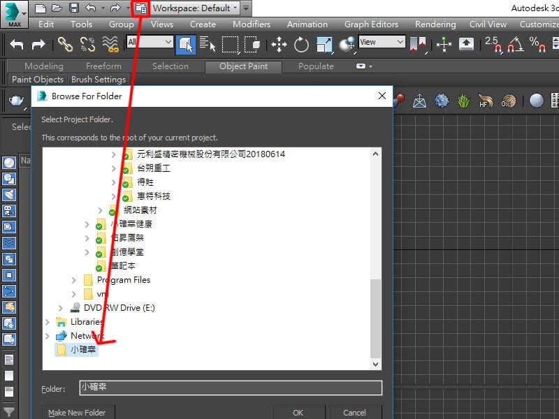 3DMAX貼圖遺失都是麻煩,專案設定一勞永逸