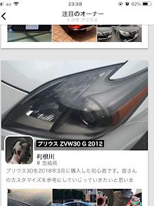 プリウス ZVW30 G 2012のカスタム事例画像 利根川さんの2018年12月14日23:33の投稿