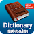 ENGLISH - GUJARATI DICTIONARY (Mega Offline) file APK for Gaming PC/PS3/PS4 Smart TV