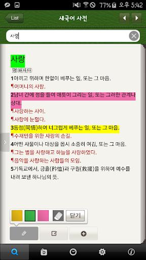동아 새국어사전 screenshot 3