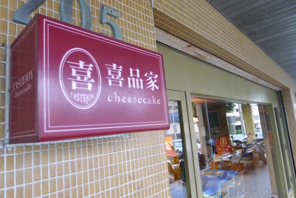 再訪喜品家乳酪蛋糕-日種南瓜乳酪真是太好吃了