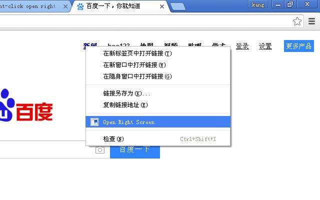 Right-click open right screen