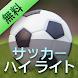 サッカー ハイ ライト - 有益な情報