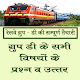Railway Group D Exam Download on Windows