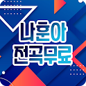 나훈아 전곡무료듣기 - 나훈아의 노래와 영상 그리고 팬 커뮤니티 icon